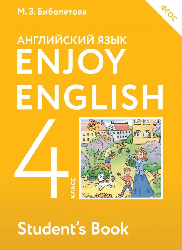 Enjoy English 4: Student`s Book / Английский с удовольствием. 4 класс. Учебник