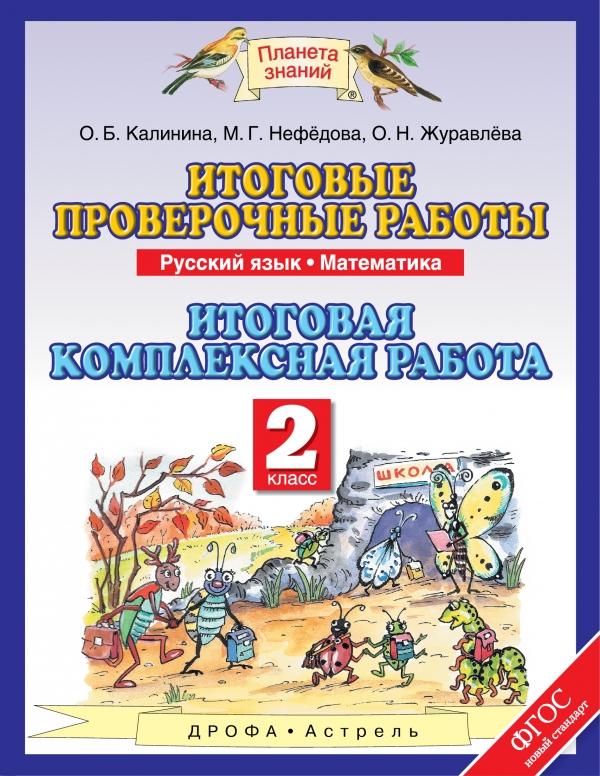 Русский язык. Математика. 2 класс. Итоговые проверочные работы