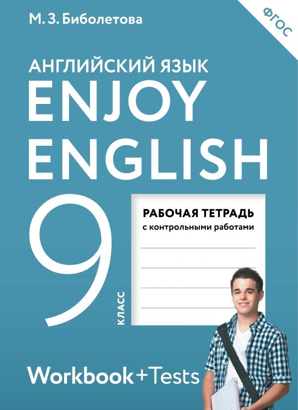 Enjoy English 9: Workbook + Tests / Английский с удовольствием. 9 класс. Рабочая тетрадь с контрольными работами