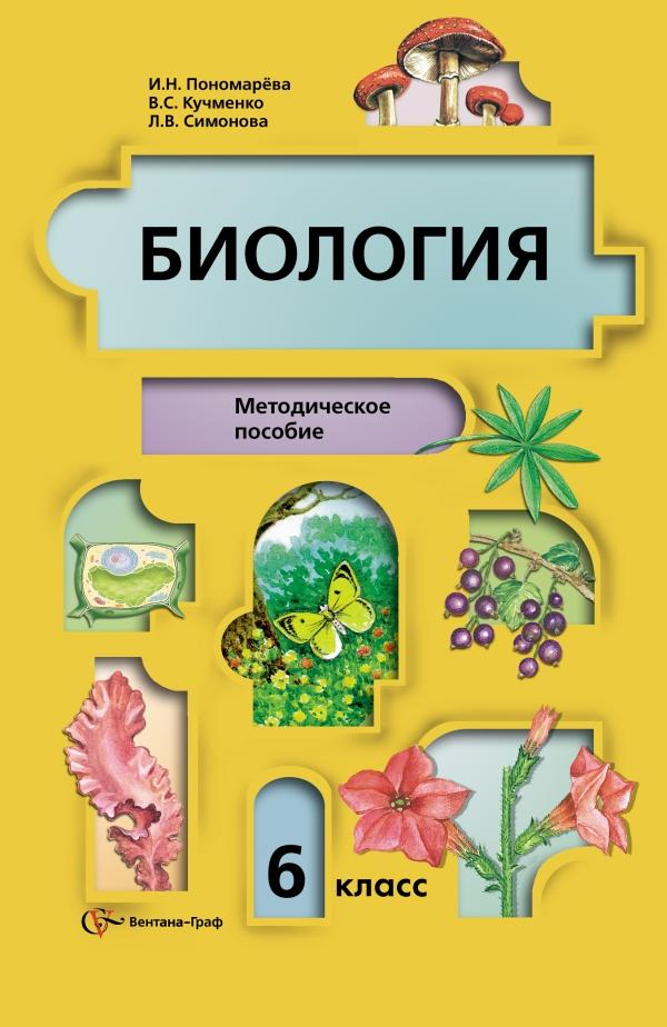 Биология. 6 класс. Методическое пособие