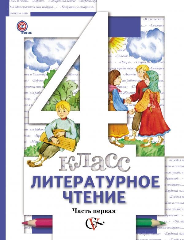 Литературное чтение. 4 класс. Учебник. В 3 частях. Часть 1