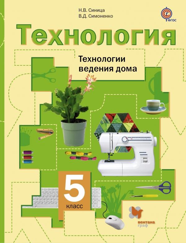 Технология. Технологии ведения дома. 5 класс. Учебник