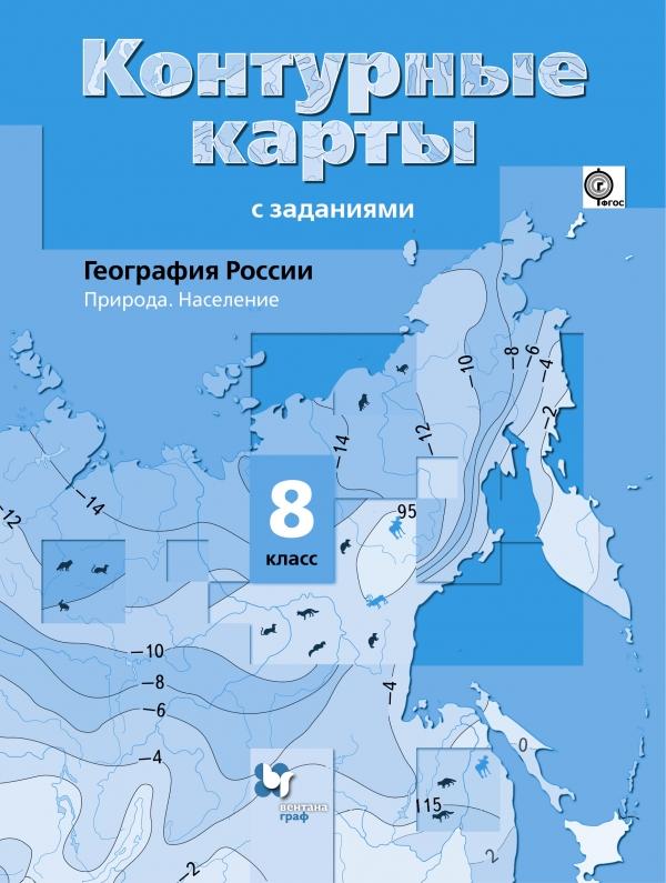География России. Природа. Население. 8 класс. Контурные карты