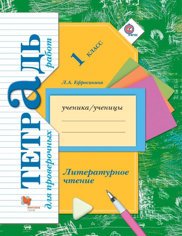 Литературное чтение. 1 класс. Тетрадь для проверочных работ. Рабочая тетрадь