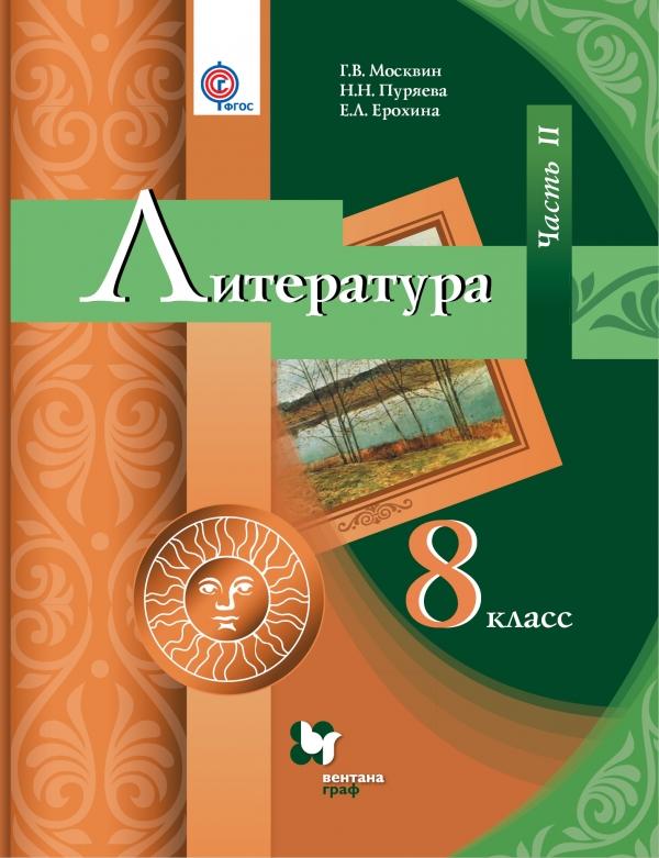 Литература. 8 класс. Учебник. В. 2 частях. Часть 2