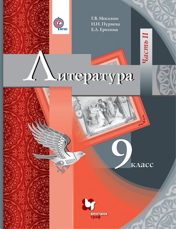Литература. 9 класс. Учебник. Часть 2