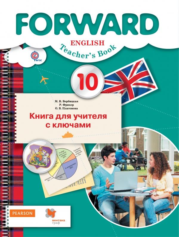 Английский язык. 10 класс. Базовый уровень. Книга для учителя с классючами