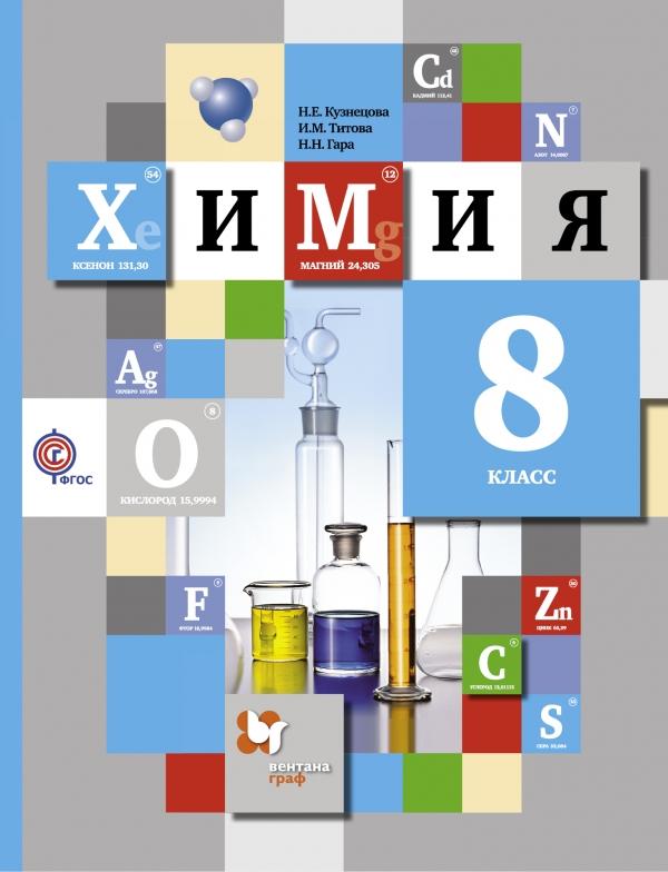 Химия. 8 класс. Учебник для учащихся общеобразовательных организаций