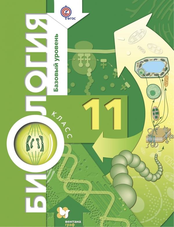 Биология. 11 класс. Базовый уровень. Учебник