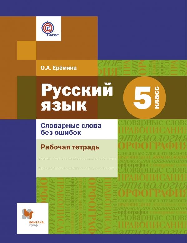 Русский язык. 5 класс. Словарные слова без ошибок. Рабочая тетрадь