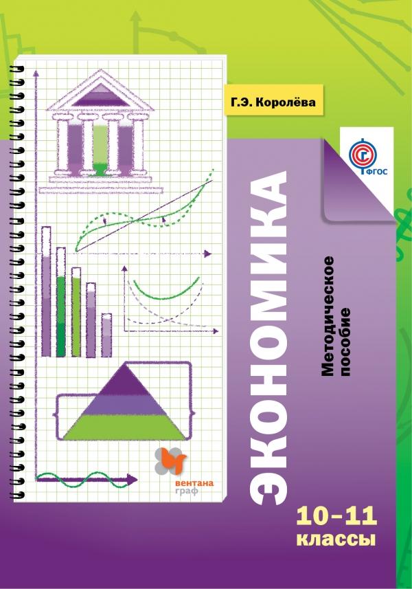 Экономика. 10-11 класс. Базовый уровень. Методическое пособие