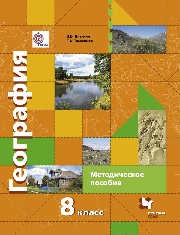 География. 8 класс. Методическое пособие