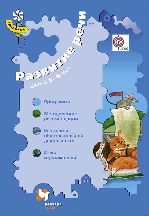 Развитие речи детей 5-6 лет. Программа. Методические рекомендации. Конспекты образовательной деятельности. Игры и упражнения. Методическое пособие