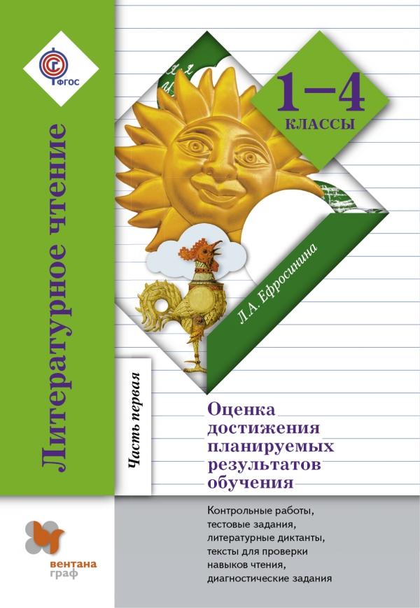 Литературное чтение. 1-4 классы. Оценка достижения планируемых результатов обучения. В 2 частях. Часть 1