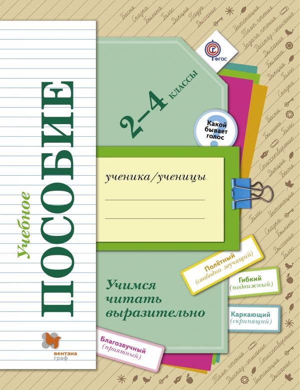 Учимся читать выразительно. 2-4 классы. Учебное пособие