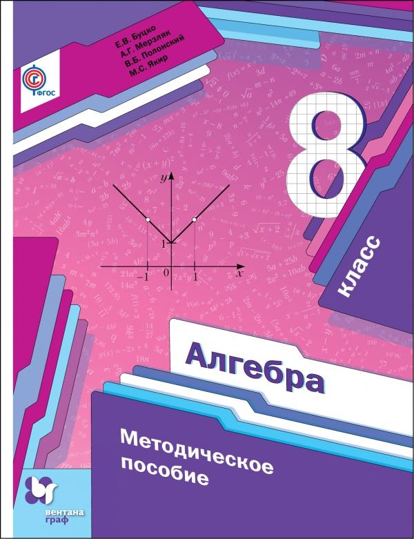 Алгебра. 8 класс. Методическое пособие