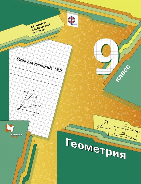 Геометрия. 9 класс. Рабочая тетрадь №2