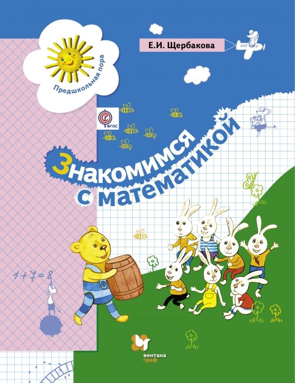 Знакомимся с математикой. Развивающее пособие для детей старшего дошкольного возраста