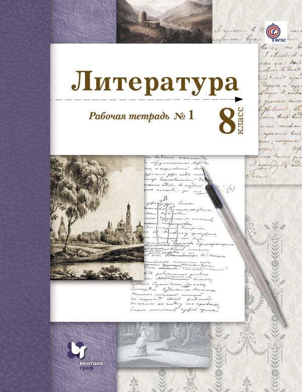 Литература. 8 класс. Рабочая тетрадь №1