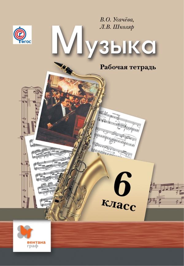 Музыка. 6 класс. Рабочая тетрадь