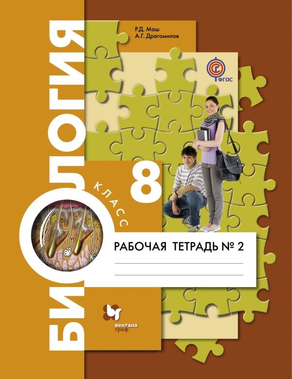 Биология. 8 класс. Рабочая тетрадь № 2