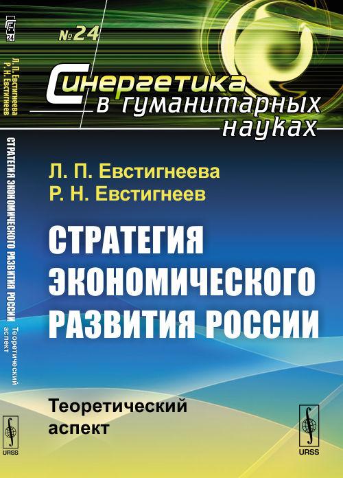 Стратегия экономического развития России: Теоретический аспект
