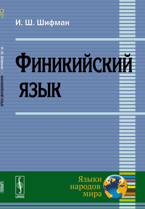 Финикийский язык