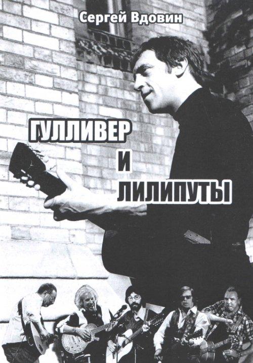 Гулливер и лилипуты (Высоцкий и рок-поэты). Опыт сопоставления