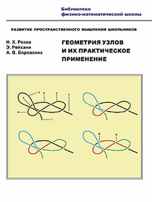 Геометрия узлов и их практическое применение. Развитие пространственного мышления школьников