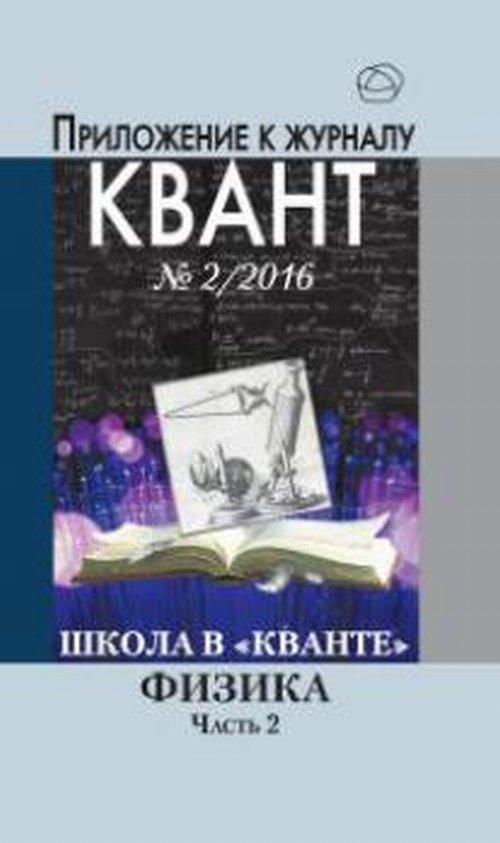 """Приложение к журналу """"Квант"""" №2, 2016. Физика. Часть 2"""