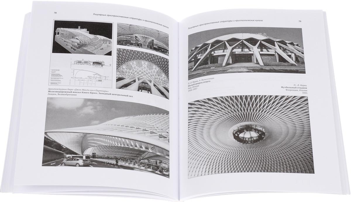 Новейшие конструктивные системы в формировании архитектурной среды. Учебное пособие