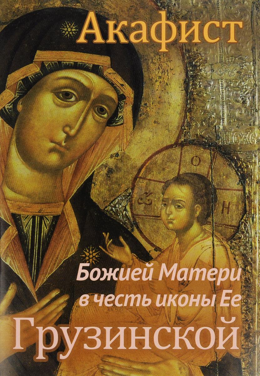 Акафист божией Матери в честь иконы Ее Грузинской