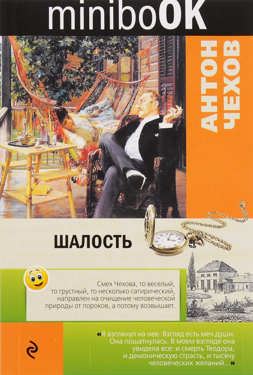 Антон Чехов Шалость