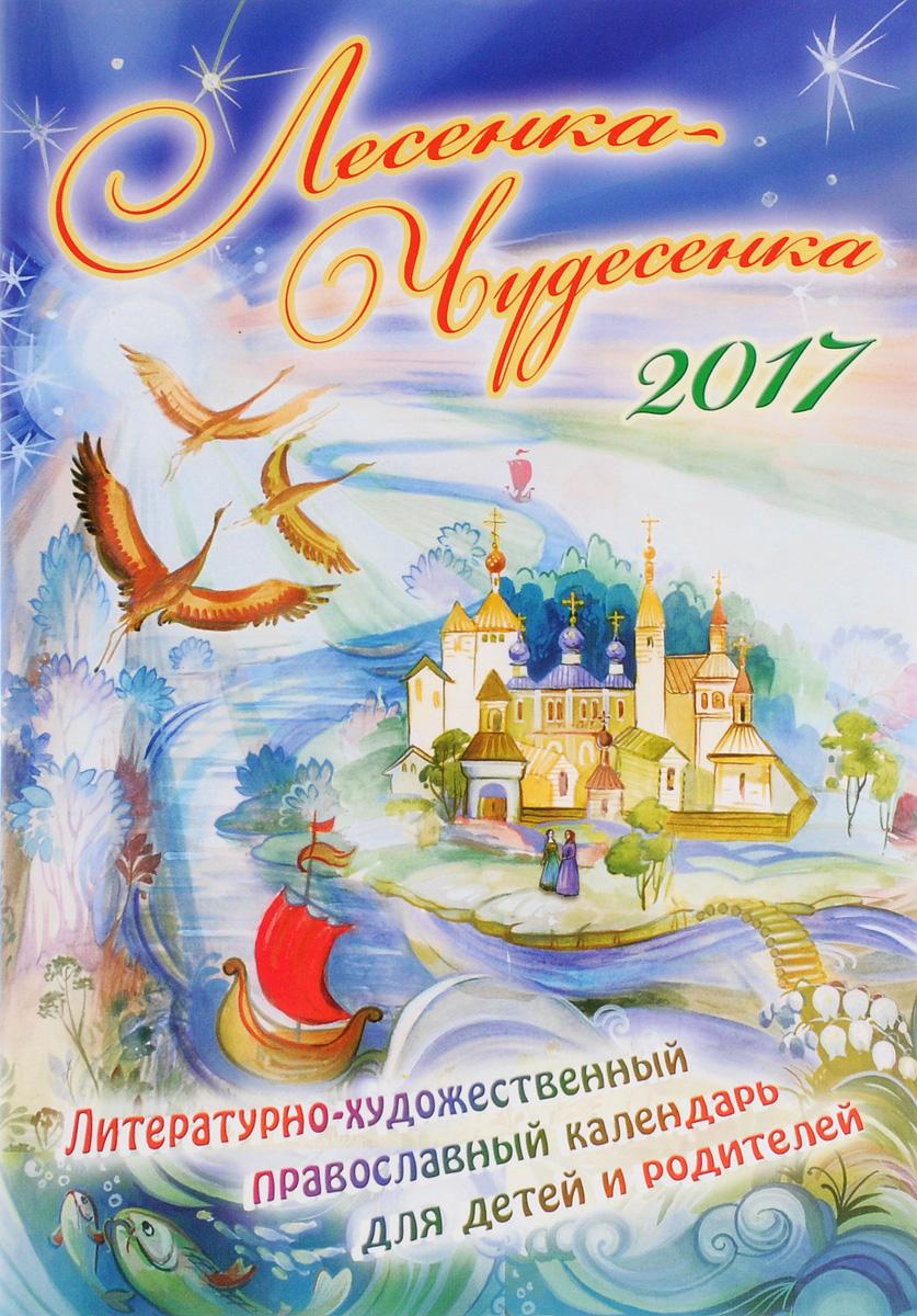 Лесенка-чудесенка. Литературно-художественный православный календарь для детей и родителей на 2017 год ( 978-5-98891-964-3 )