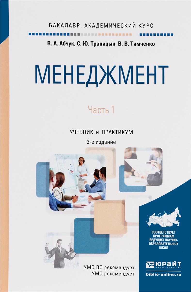 Менеджмент. В 2 частях. Часть 1. Учебник и практикум для академического бакалавриата