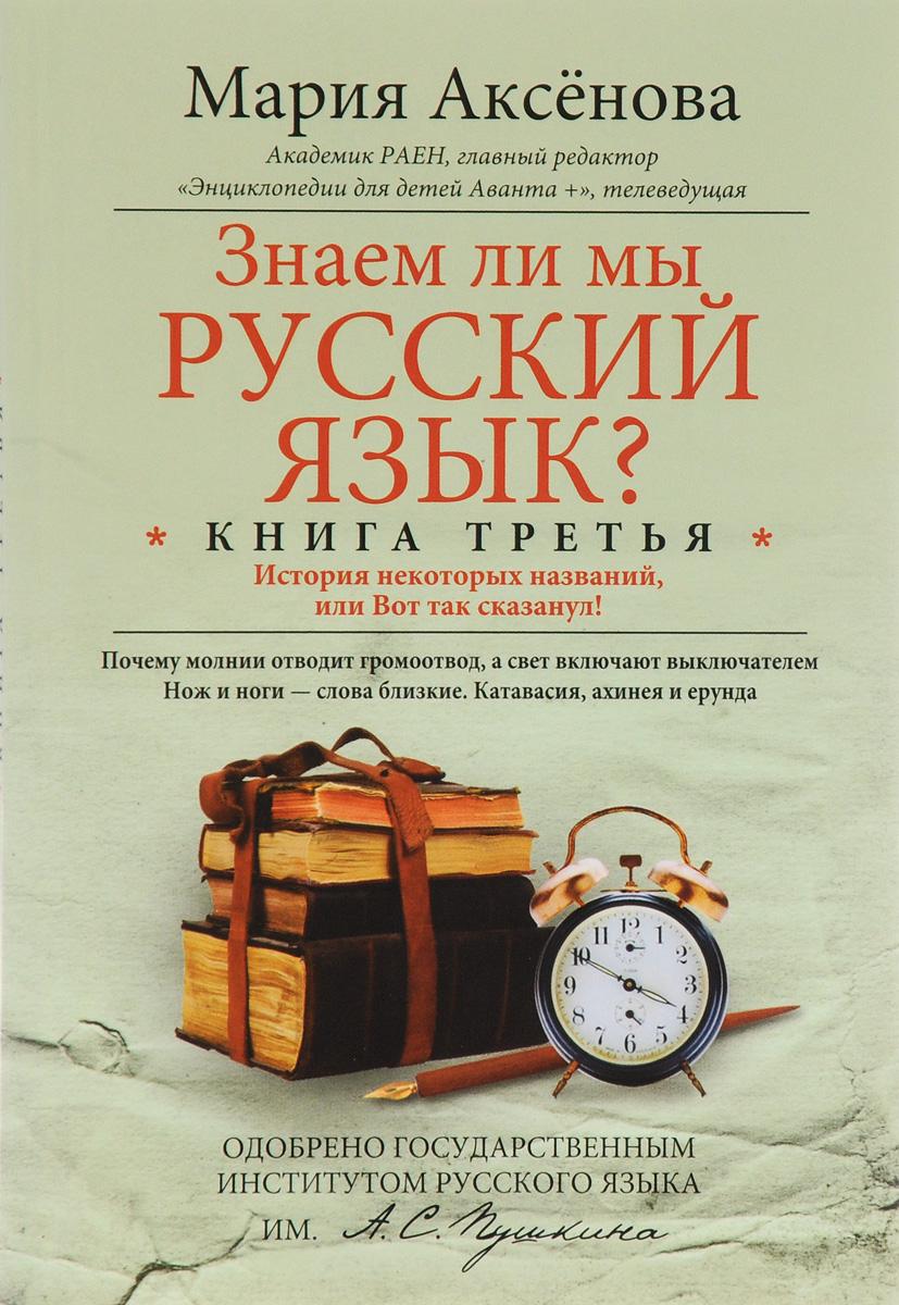 Знаем ли мы русский язык? История некоторых названий, или Вот так сказанул! Книга 3