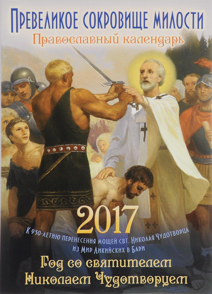 Превеликое сокровище милости. Год со святителем Николаем Чудотворцем. Православный календарь на 2017 год