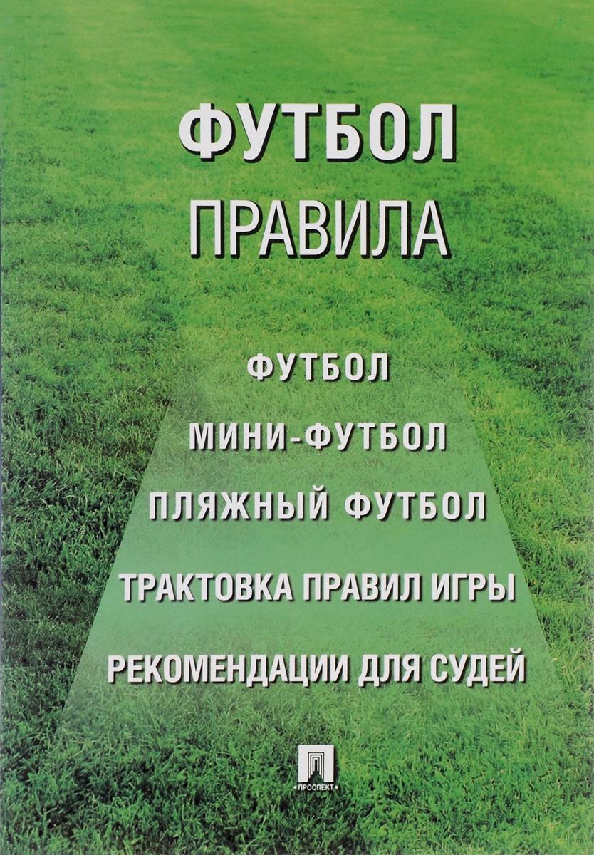 Футбол. Правила ( 978-5-392-21551-5 )