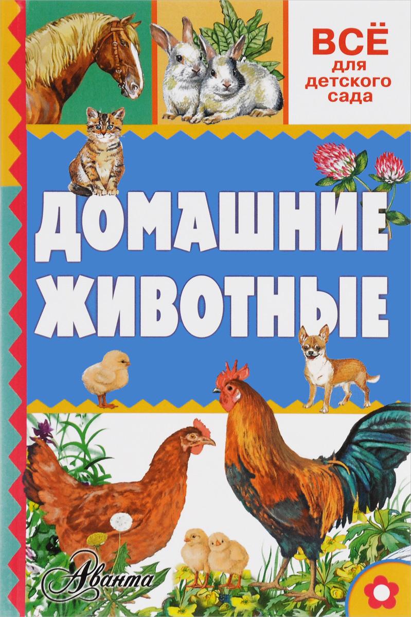 Домашние животные12296407В книге Домашние животные известного биолога Александра Тихонова Домашние животные представлены не только собаки и кошки, но и разнообразная домашняя птица (куры, гуси, индюки), свиньи, лошади, козы, коровы, кролики и даже голуби! Дети побывают и в птичнике, и на конюшне, и на скотном дворе! Для старшей и подготовительной групп детского сада. Рекомендовано для воспитателей детского сада и родителей.