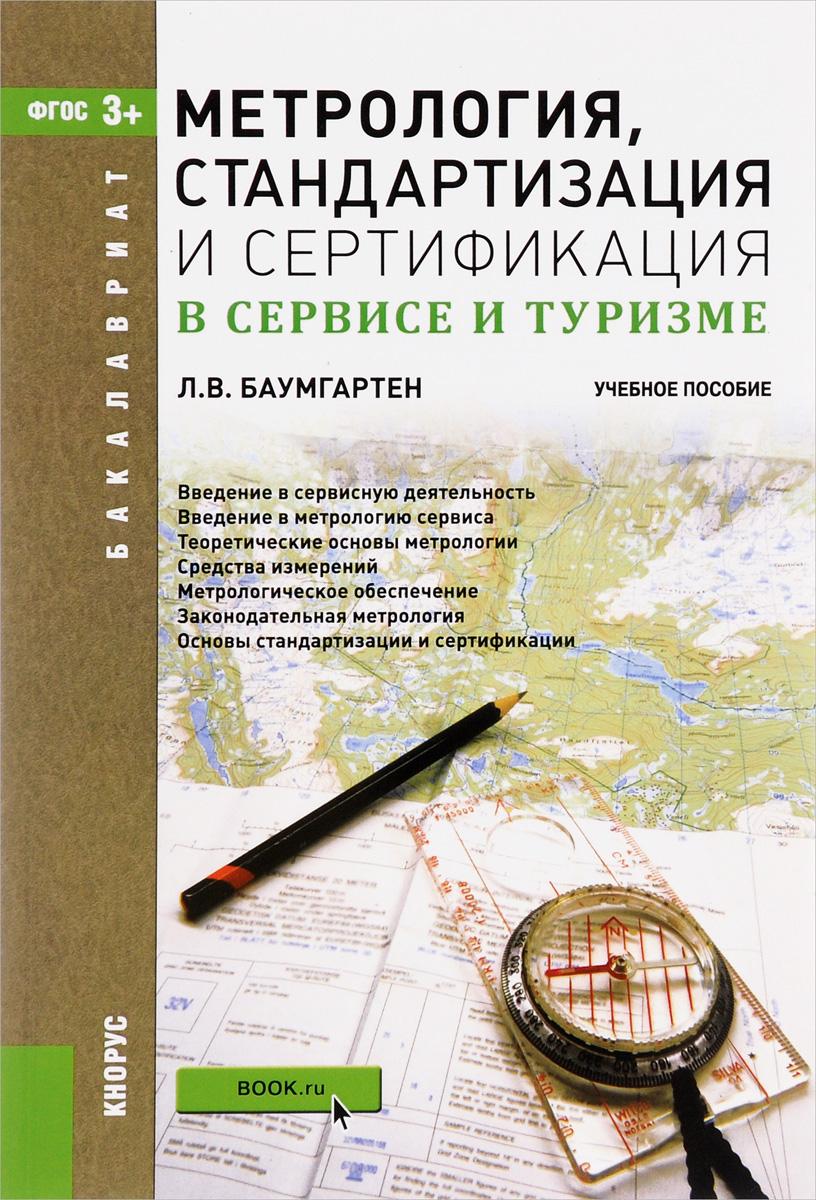 Метрология, стандартизация и сертификация в сервисе и туризме. Учебное пособие