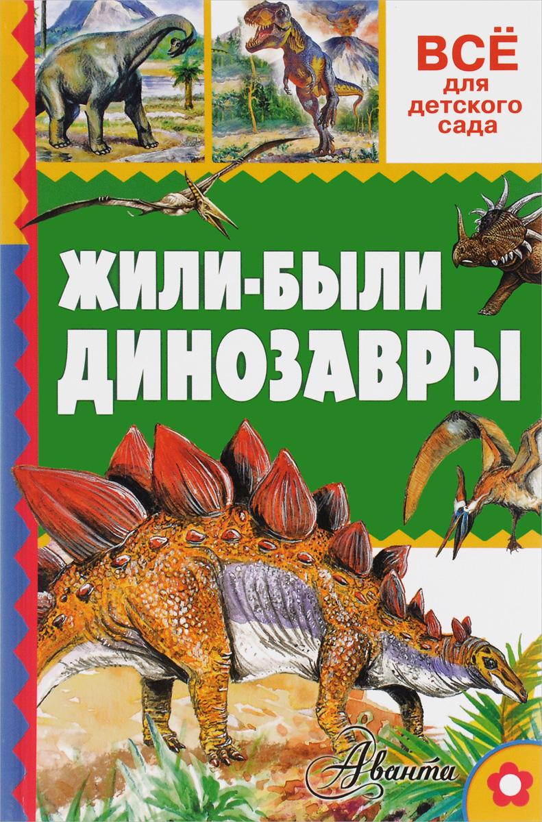 Жили-были динозавры ( 978-5-17-097432-0 )