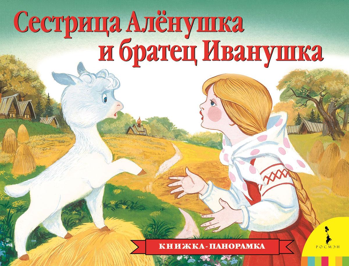 Сестрица Аленушка и братец Иванушка. Книжка-панорамка