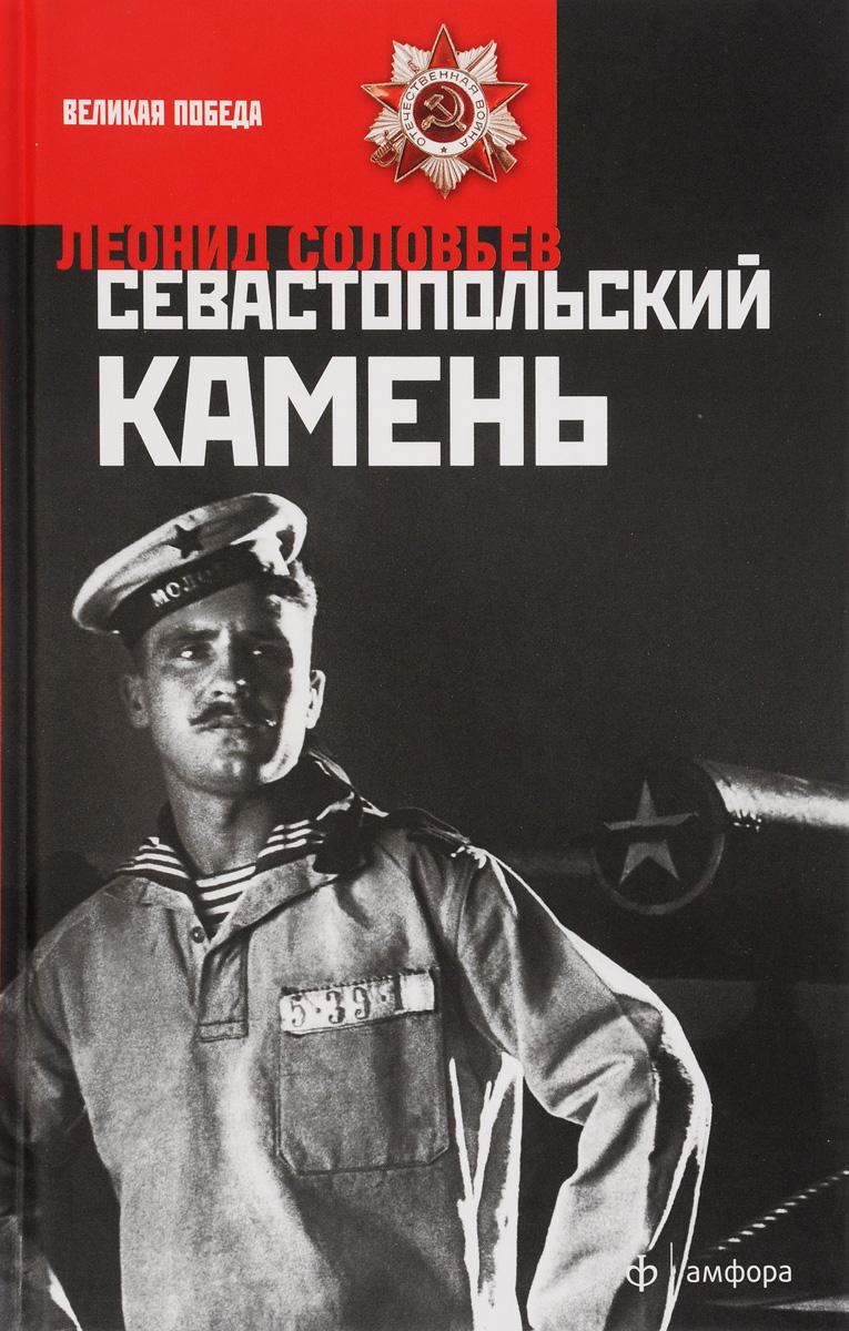 Севастопольский камень. Иван Никулин - русский матрос