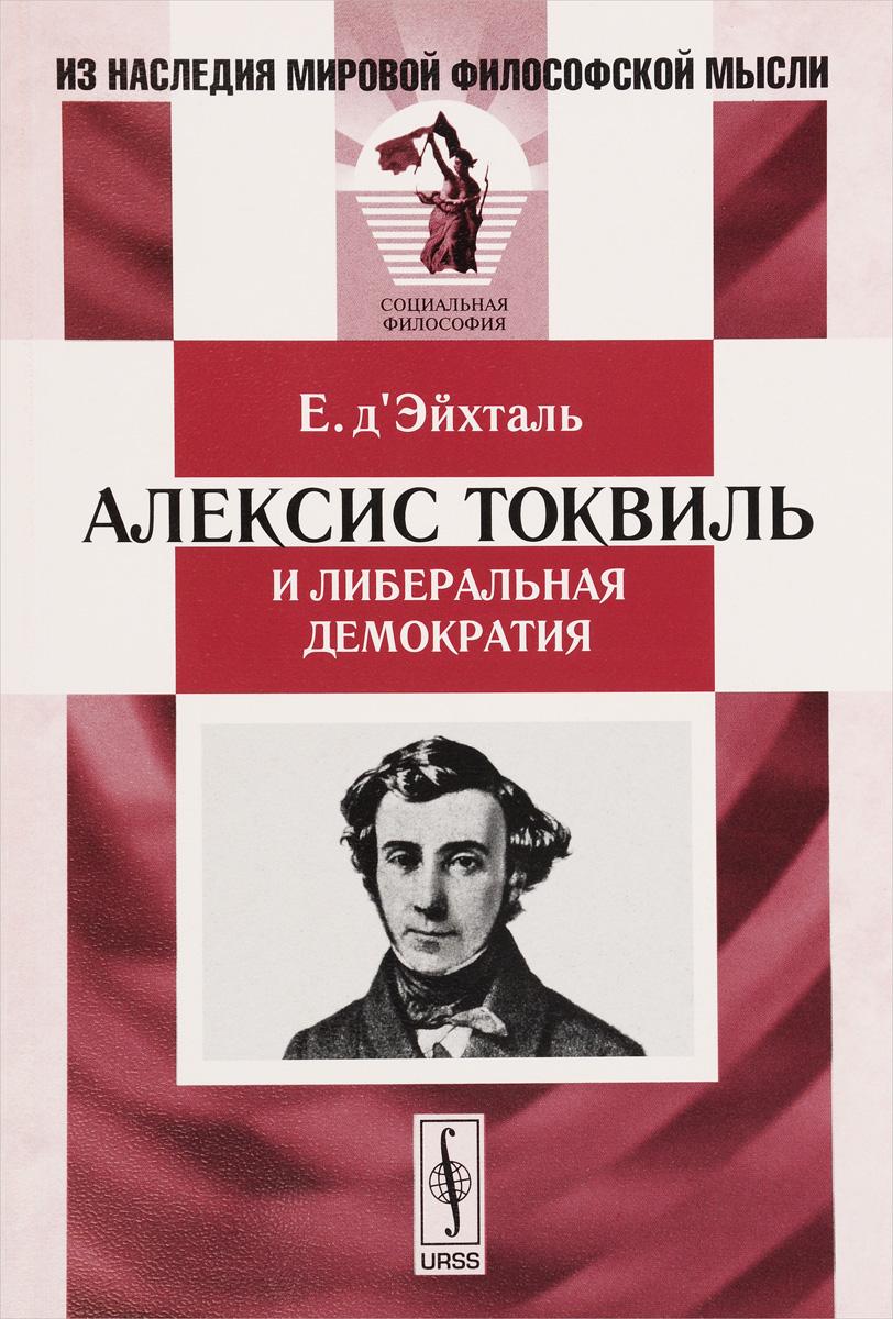 Алексис Токвиль и либеральная демократия