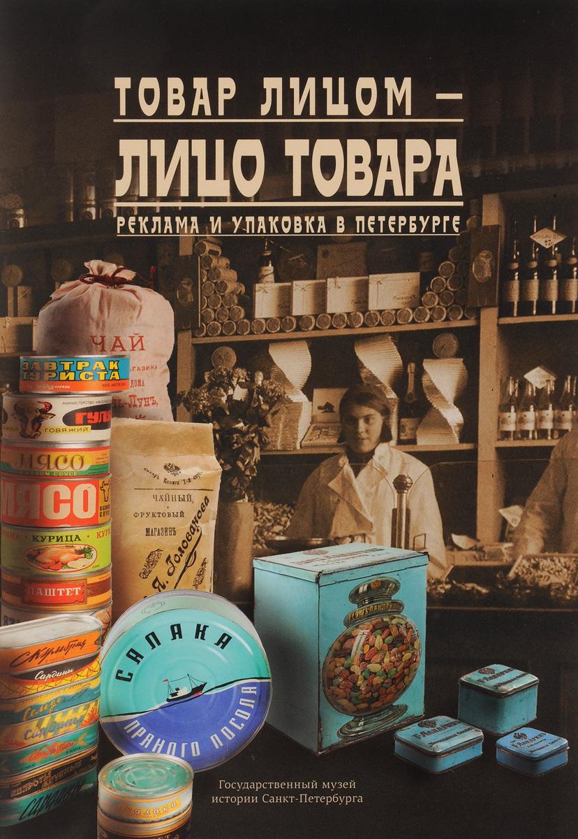Товар лицом – лицо товара. Реклама и упаковка в Петербурге