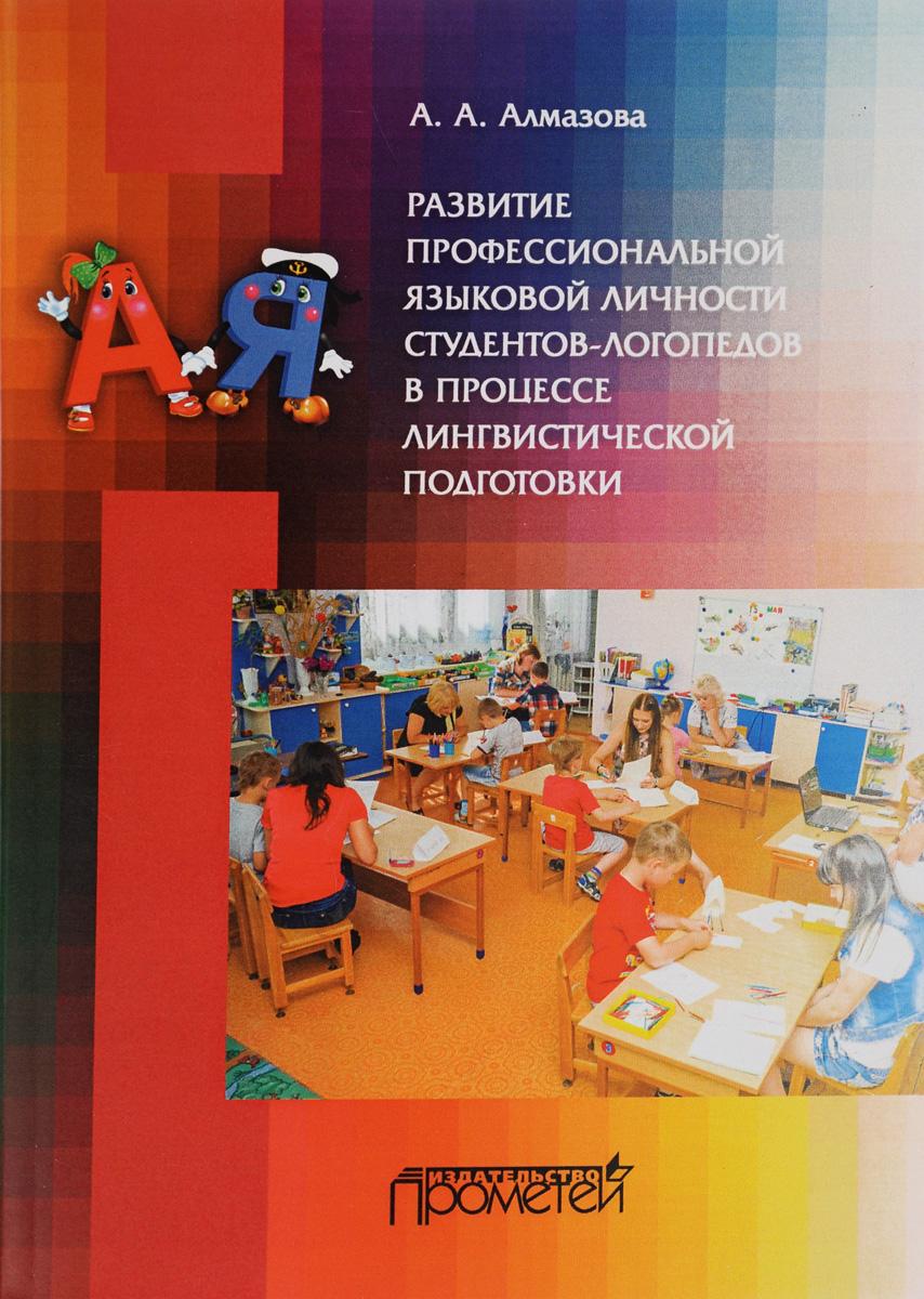 Развитие профессиональной языковой личности студентов-логопедов в процессе лингвистической подготовки