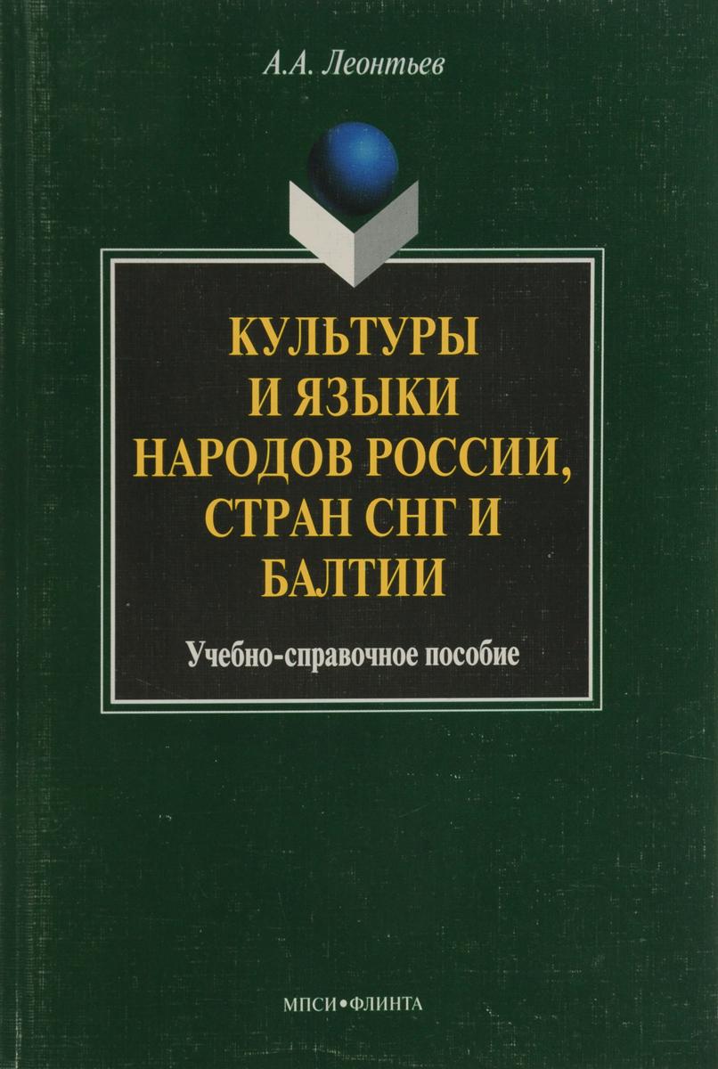 Культуры и языки народов России, стран СНГ и Балтии