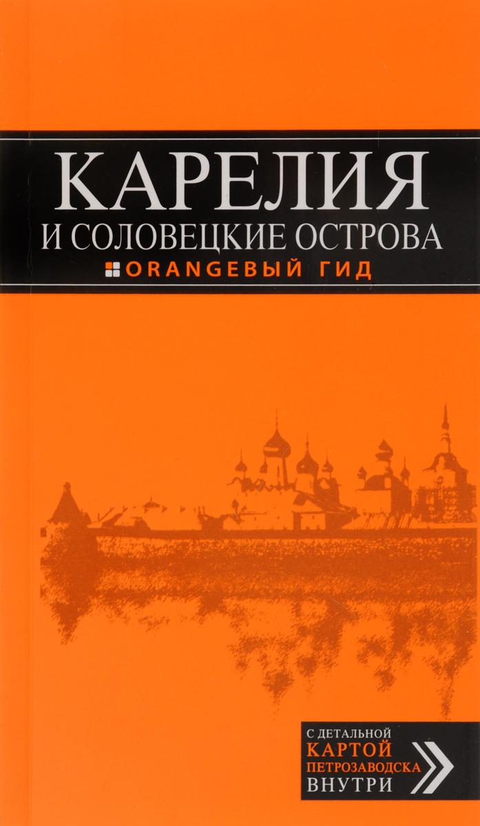 Карелия и Соловецкие острова, 2-е издание. Голомолзин Е.В.