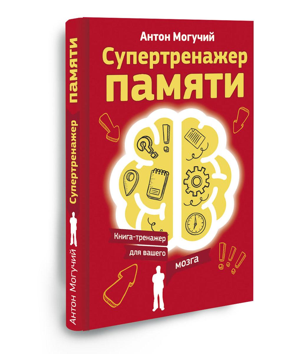 Супертренажер памяти. Книга-тренажер для вашего мозга ( 978-5-17-097381-1 )