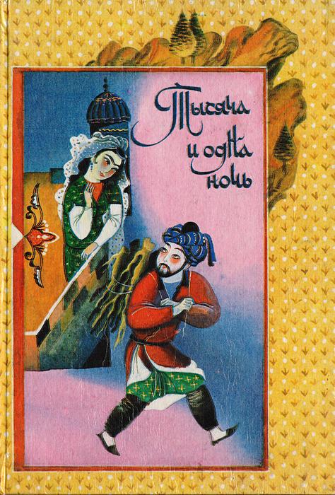 Книга Тысячи и одной ночи. Сказки Шахразады в 8 томах. Том 2. Ночи 39-145